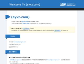 syxz.com screenshot