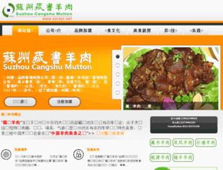 szcsyr.net screenshot