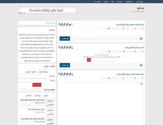 szeinab.r98.ir screenshot