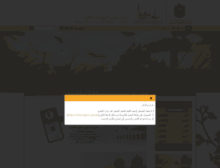 szgmc.ae screenshot