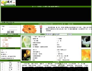 szwxw.cn screenshot