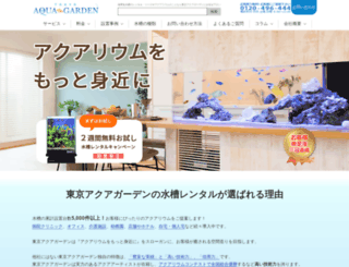 t-aquagarden.com screenshot