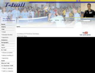 t-ball.gr screenshot