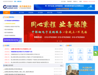 t.custeel.com screenshot