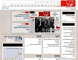 taadolnewspaper.ir screenshot