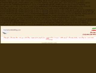 tabassom.mahdiblog.com screenshot