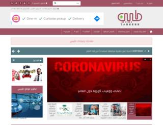 tabeebe.com screenshot