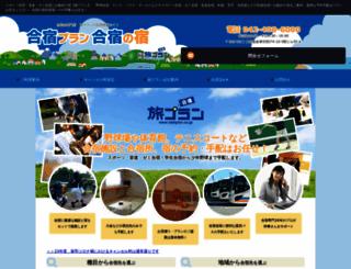 tabiplan.co.jp screenshot