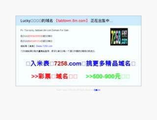 tabtown.8m.com screenshot