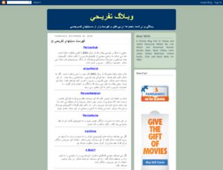 tafrihi.blogspot.com screenshot