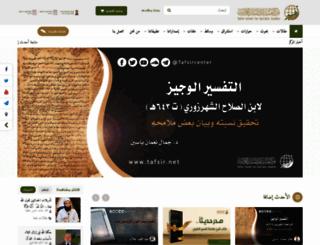 tafsir.net screenshot