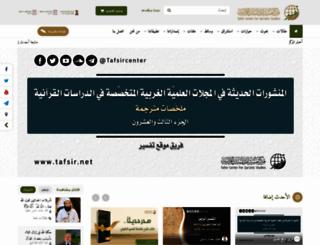 tafsir.org screenshot