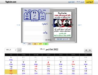 taghvim.com screenshot