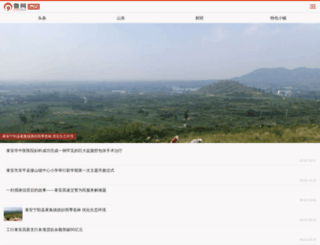 taian.sdnews.com.cn screenshot
