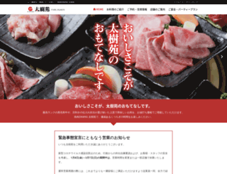 taijuen.co.jp screenshot