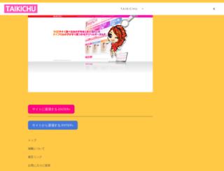 taikichu.jp screenshot