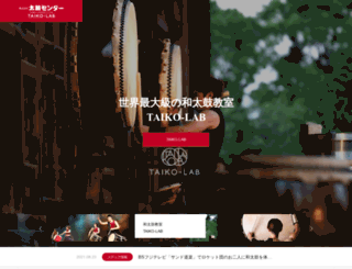 taiko-center.co.jp screenshot