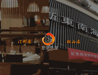 taipei-seafood.com.tw screenshot