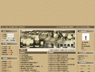 taipeifishing.com screenshot
