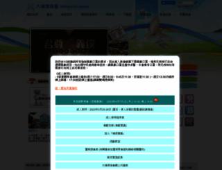 taipobc.org.hk screenshot