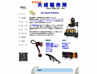 taisei-mfg.co.jp screenshot