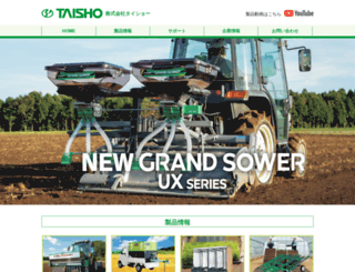 taisho1.co.jp screenshot