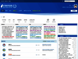 taiwan-city.com screenshot
