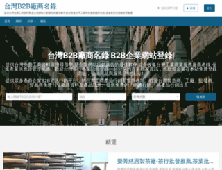 taiwanb2b.net screenshot