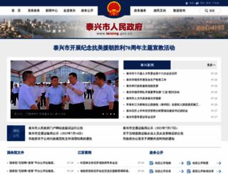taixing.gov.cn screenshot