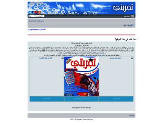 tajribaty.com screenshot