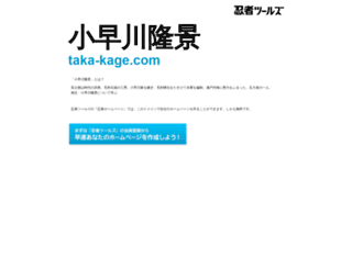 taka-kage.com screenshot