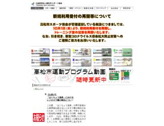 taka-spo.or.jp screenshot