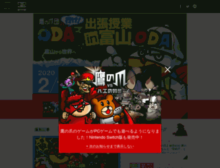 takanotume.jp screenshot