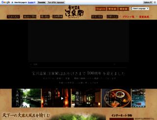 takaragawa.com screenshot