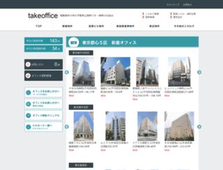 take-office.co.jp screenshot
