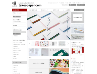 takeopaper.com screenshot