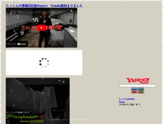 takkun.net screenshot