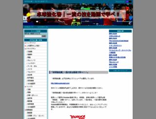 takkyuudouga.com screenshot