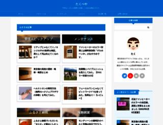 takubeya.com screenshot