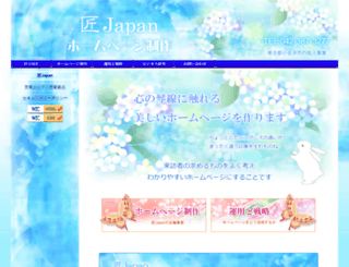 takumi-japan.net screenshot