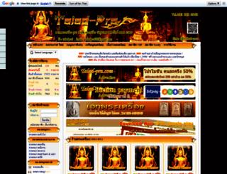 talad-pra.com screenshot