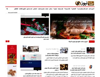 talanews.com screenshot