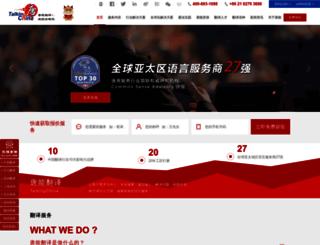 talkingchina.com screenshot