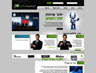 talkmarket.co.il screenshot
