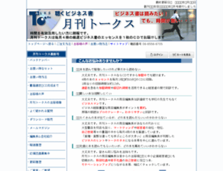 talksnet.co.jp screenshot