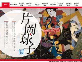 tamako2015.exhn.jp screenshot