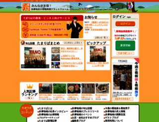 tamaliver.jp screenshot