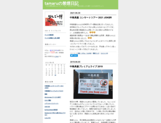 tamaru.cocolog-nifty.com screenshot