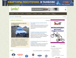 tamba.ru screenshot