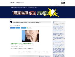 tameninaruneta.com screenshot